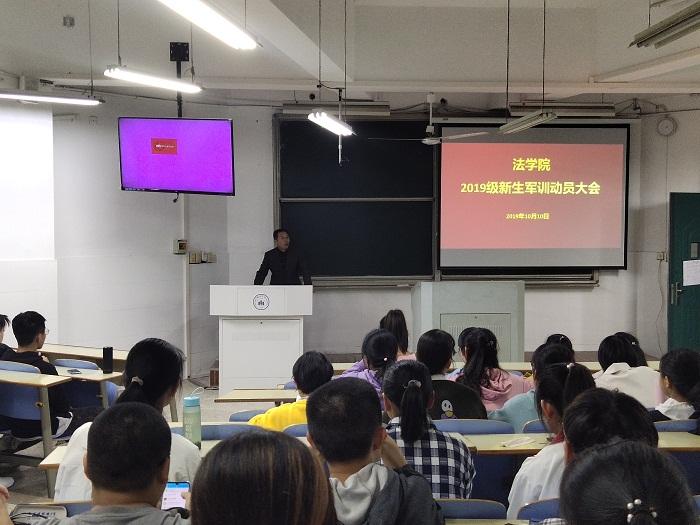 皖西学院法学院召开2019级新生军训动员大会