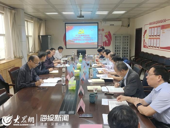 菏泽市卫生健康委党组理论学习中心组召开学习研讨会议
