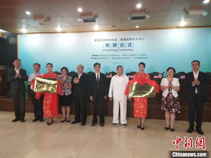 海南首个族群研究机构揭牌成立