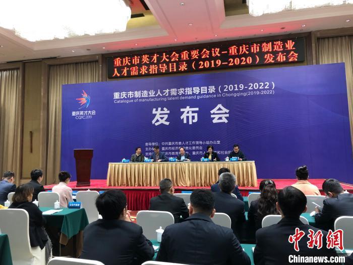 重庆发布制造业人才需求指导目录 人才需求增量逾8万人