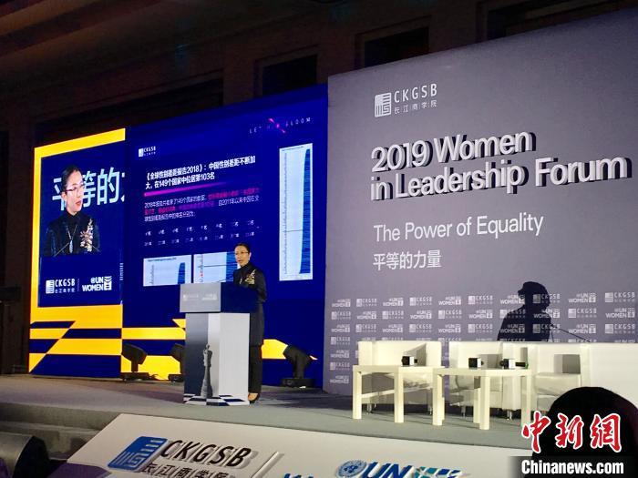 """2019女性领导力论坛举行 倡导提升""""她""""领导力"""