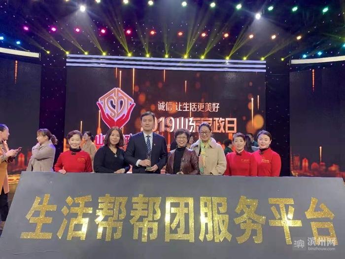 阳信春晖物业总经理杨兆明获得2019山东省家庭服务业感动人物