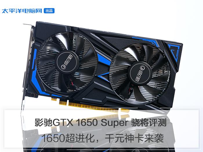 影驰GTX 1650 Super 骁将评测: