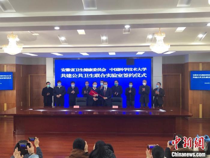 安徽省卫健委与中国科大共建公共卫生联合实验室