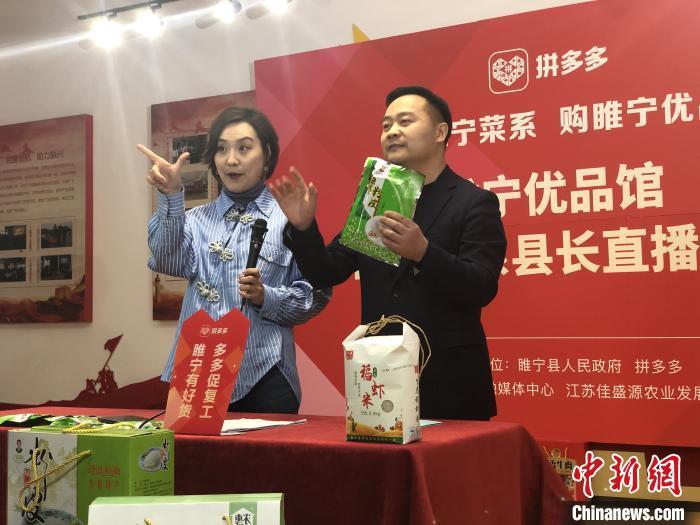 徐州睢宁县长直播带货助产业复工:日销家具美食300万元