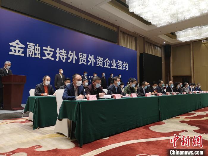重庆:金融机构为外贸外资企业授信153亿余元