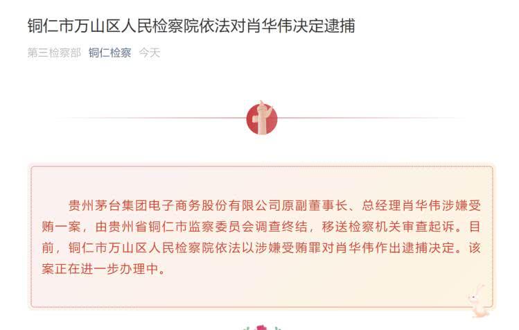检方决定逮捕茅台集团电子商务公司原副董事长肖华伟