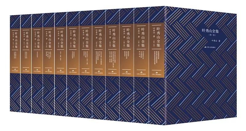 我们结婚了alex和申爱 《叶秀山全集》出版:纪念哲学家叶秀山逝世三周年