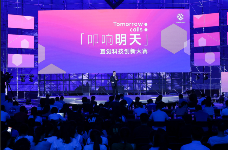 大众邀约创新者打造互动样车,直觉科技创新大赛启动