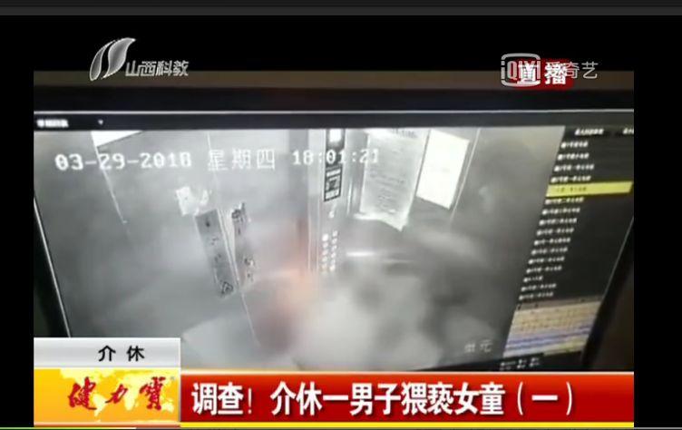 电梯门刚关上,两个小女孩就被疯狂猥亵!通报:女孩放学后被尾随!