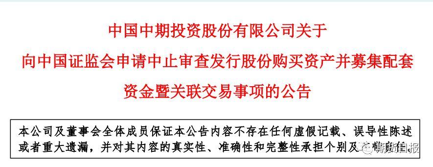 收购国际期货计划再次破灭 中国中期转型路在何方?