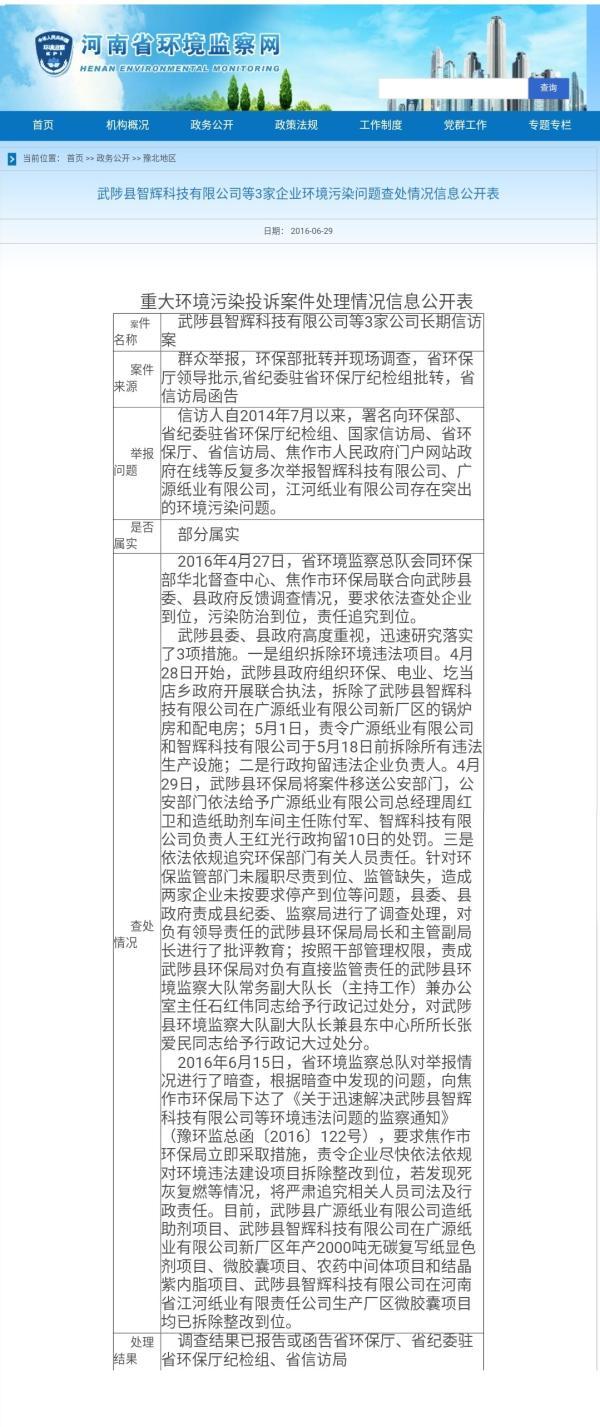 男子举报企业污染遭跨省抓捕 涉