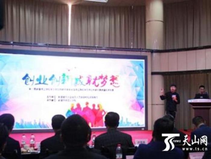 第一届全国技工院校创业创新大赛新疆选拔赛决赛举行