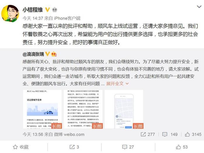 """手机万彩吧网页 向海龙否认""""被百度开除"""":离开是为了专心做投资"""