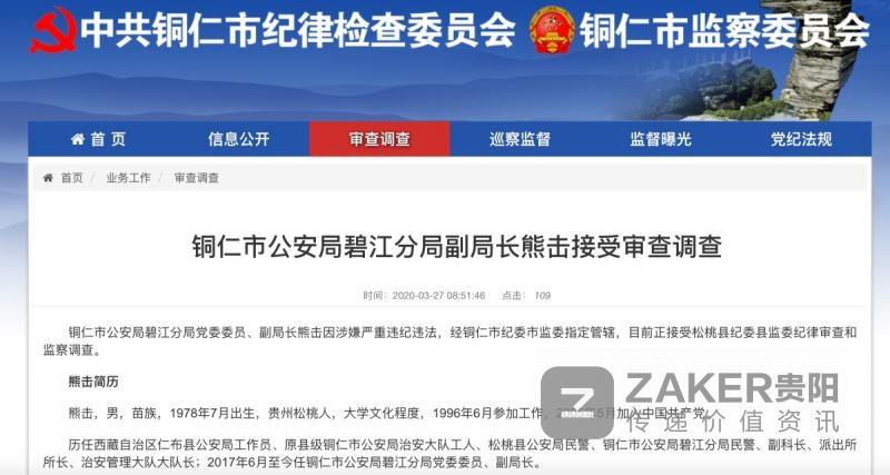 涉嫌严重违纪违法,铜仁市一公安局副局长接受审查调查