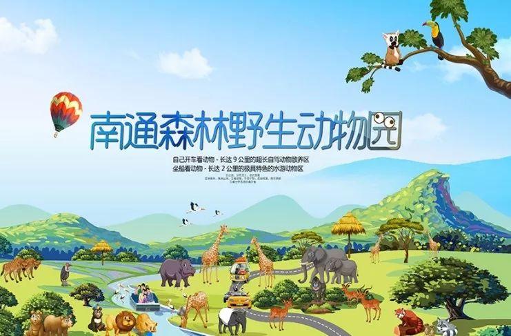 旅游|南通森林野生动物园票价政策来啦!图片