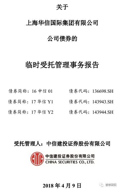 关于上海华信Y先生事件 终于有主承销商站出来说话了
