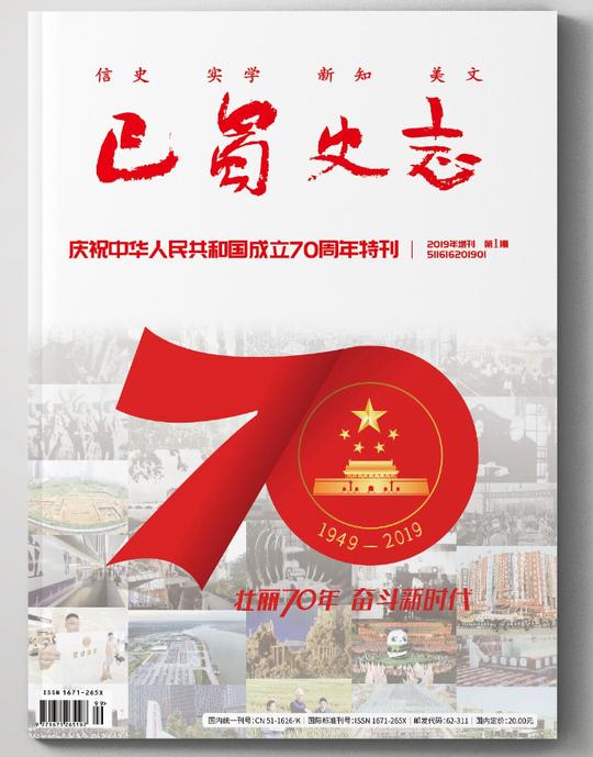 省地方志办出版特刊讲述70年四川故事,将赠送港澳台地区高校