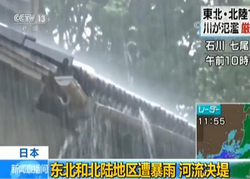 日本东北和北陆地区遭暴雨 河流决堤