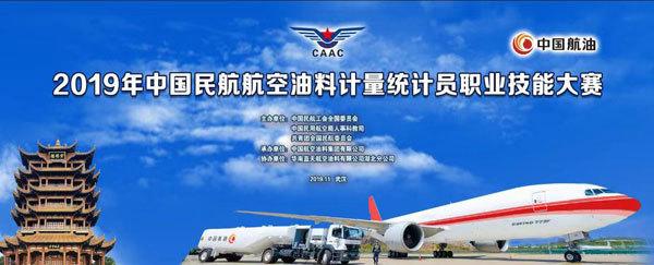 2019年中国民航航空油料计量统计员职业技能大赛闭幕