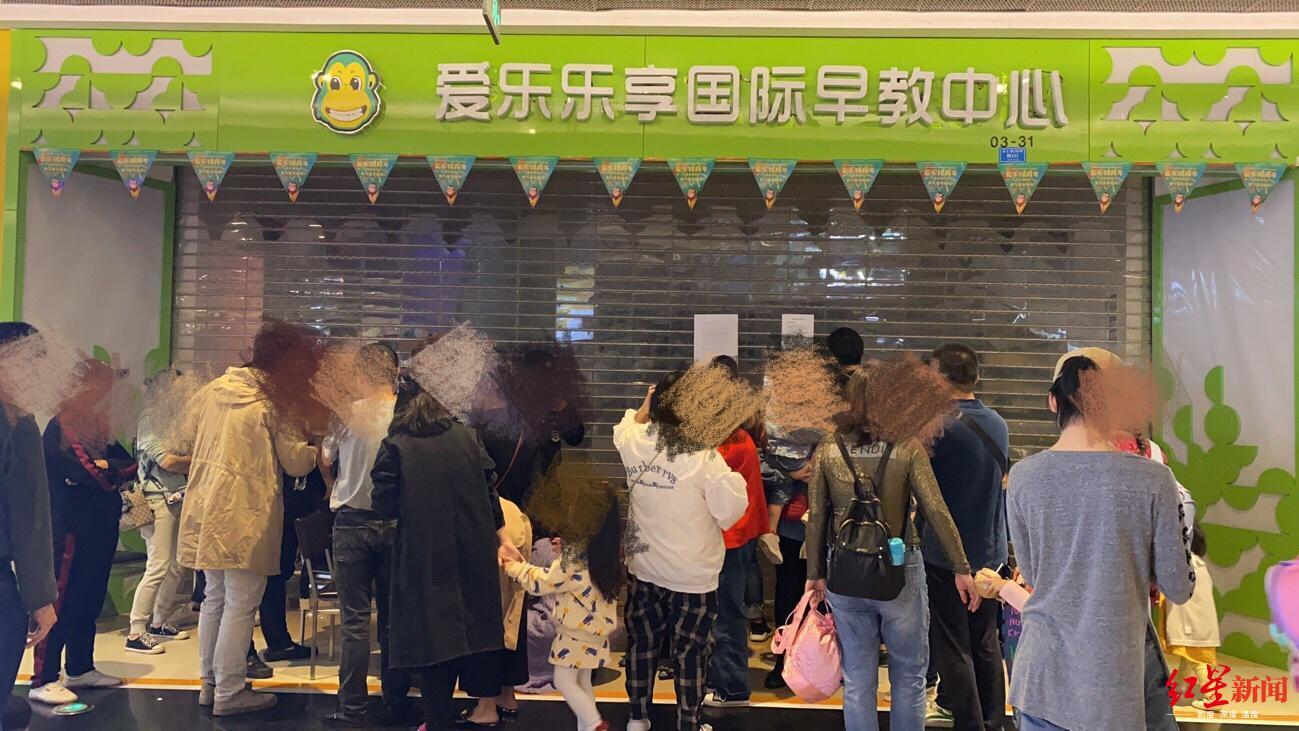 爱乐乐享关门:家长统计金额已超300万,商场称机构在和总部沟通退费