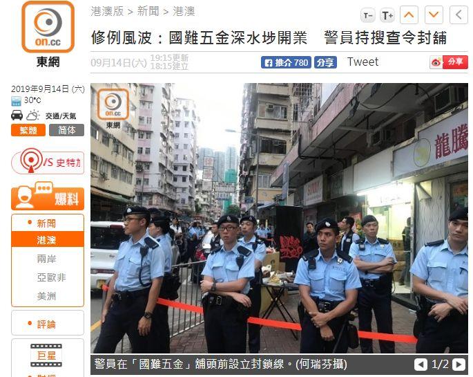 在家可以做什么兼职_每逢示威就卖头盔面罩 这家五金店被港警查封