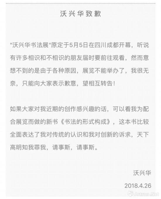 """是江湖书法还是审美差异?书法""""乱象""""的锅谁来背"""