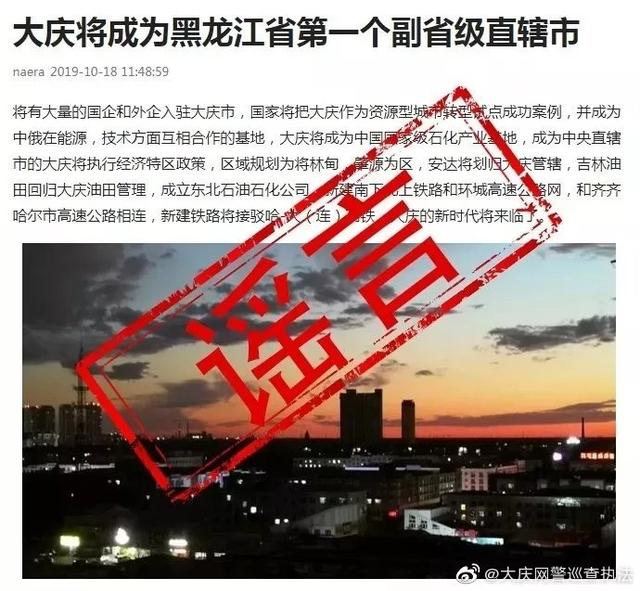 大庆将成黑龙江第一个副省级直辖市?网警辟谣