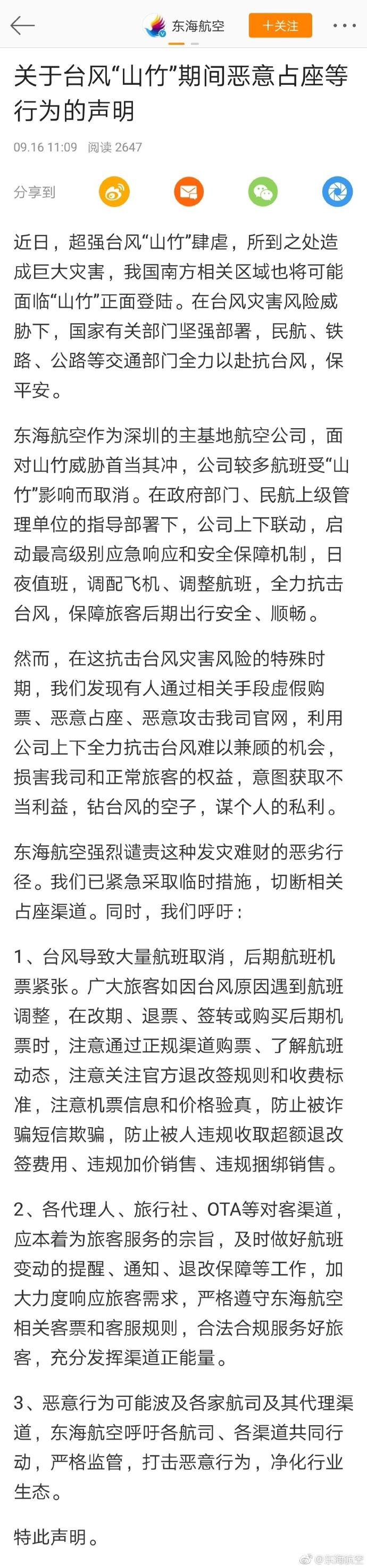 东海航空:有人在台风期间虚假购票攻击公司官网