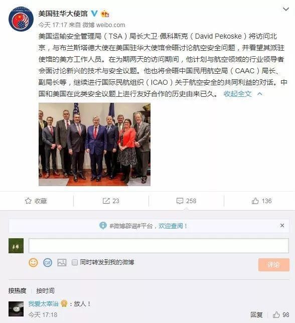 ▲美國駐華大使館微博截圖