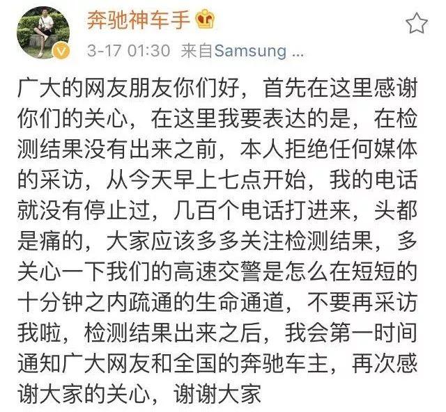 ▲车主曾发微博称检测结果出来前拒绝接受采访。网络截图