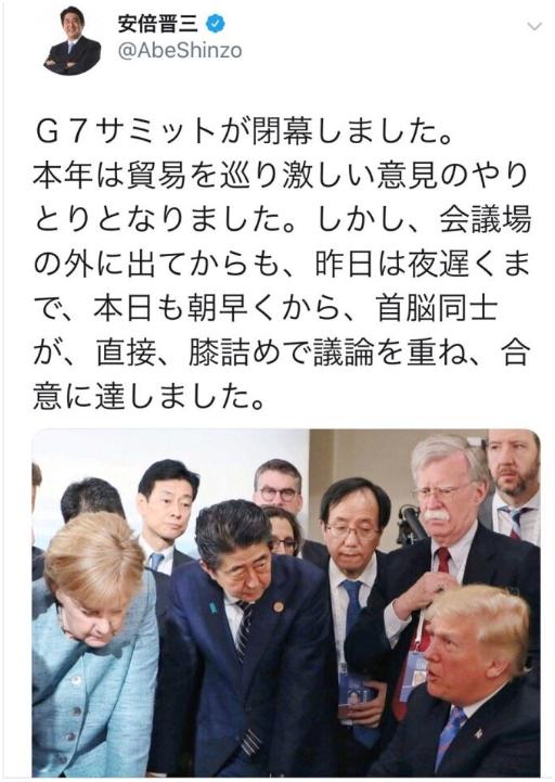 安倍在推特上发的G7峰会现场图。
