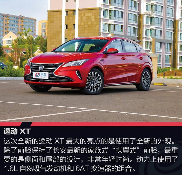 抢先试驾全新逸动XT 1.6L GDI 它可能是最美自主两厢轿车?