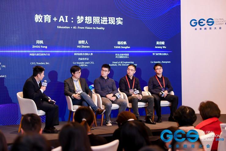 """梦想照进现实还有多远?网易有道周枫、好未来杨松帆等4位大佬共话""""教育+AI"""""""