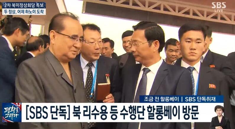 朝鲜官员27日参观下龙湾。(图片:SBS视频截图)