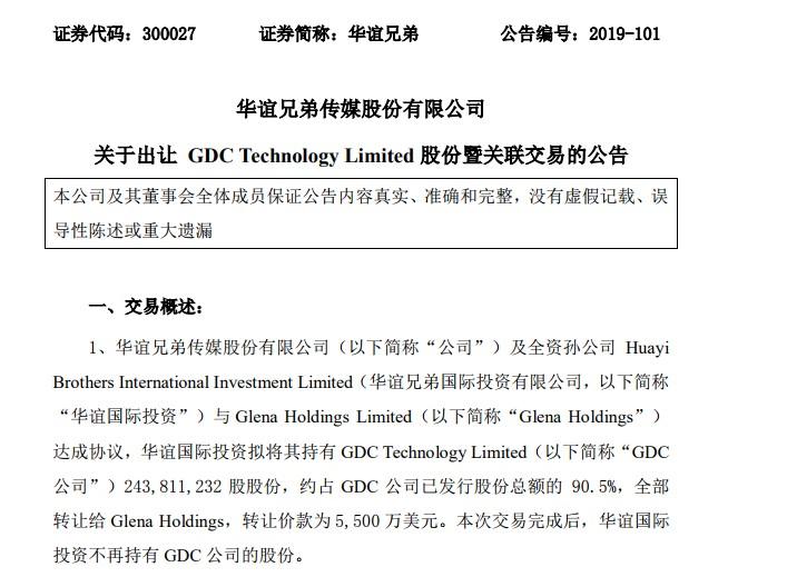 华谊赔本1.5亿转让GDC股权 上半年多板块业绩乏力_任务赚钱网