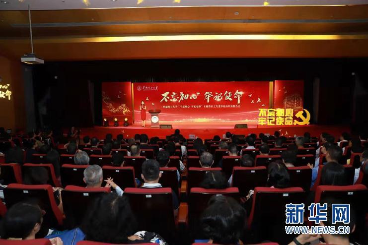 华南理工大学举行主题教育先进事迹与经验报告会
