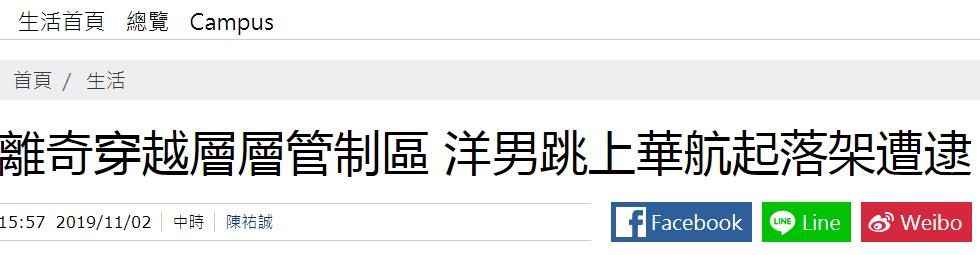 下载亚洲必赢app - 机票退改签问题出约谈结果:特价票退改签等难题待解