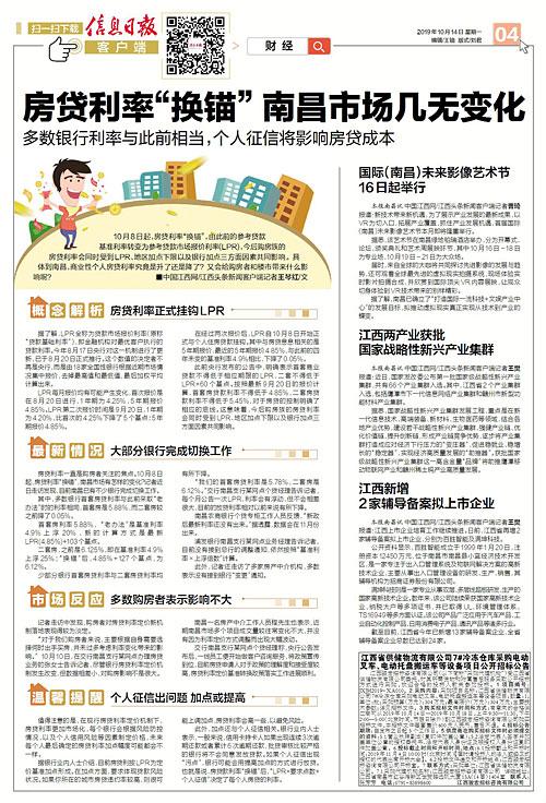 """房贷利率""""换锚"""" 南昌市场几无变化"""