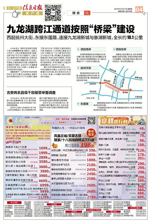 """九龙湖跨江通道按照""""桥梁""""建设"""