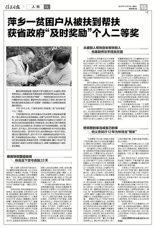 """萍乡一贫困户从被扶到帮扶 获省政府""""及时奖励""""个人二等奖"""
