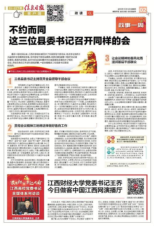江西财经大学党委书记王乔今日做客中国江西网演播厅