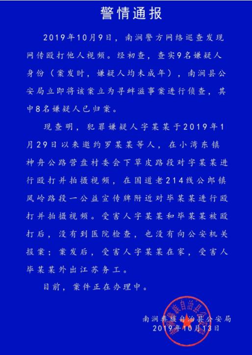 云南南涧警方:9名未成年人打人并拍视频,8人已归案