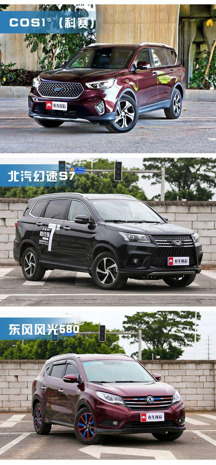 主打性价比!这3台大空间国产7座SUV,10万就能入手!