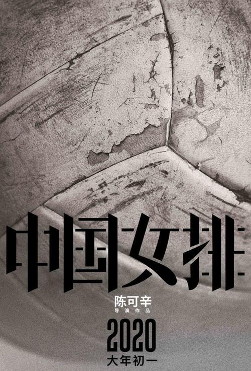陈可辛新作定档!电影《中国女排》2020年春节唤醒全民记忆