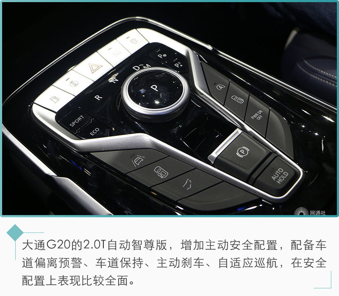 推荐2.0T自动豪华行政版 上汽大通G20购车手册