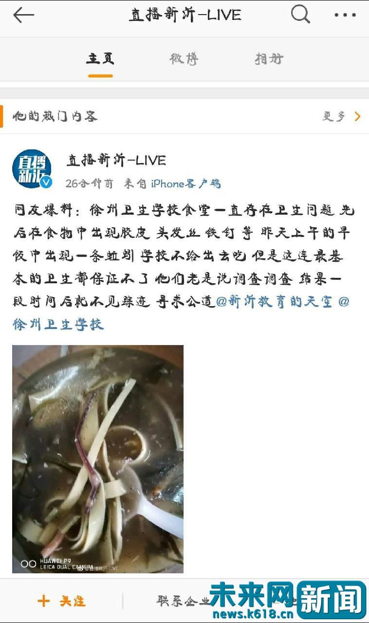 网友爆料徐州卫生学校食堂的辣汤中发现蚯蚓。 微博截图
