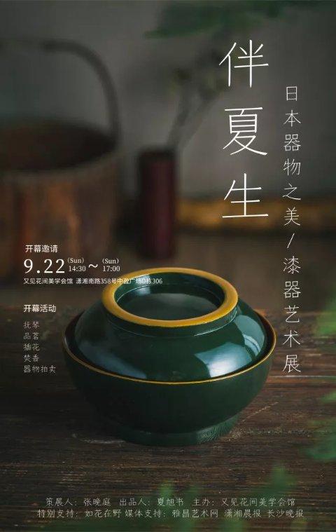 """漆器艺术展亮相又见花间美学会馆,看展览探寻""""日本器物之美"""""""