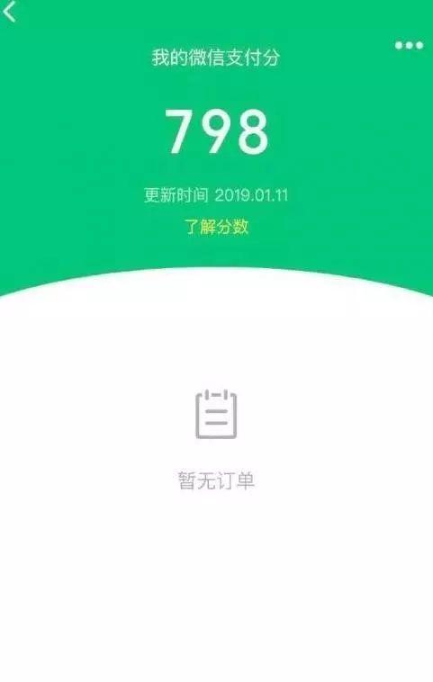 """马云刚退休马化腾就要""""狙击""""支付宝"""