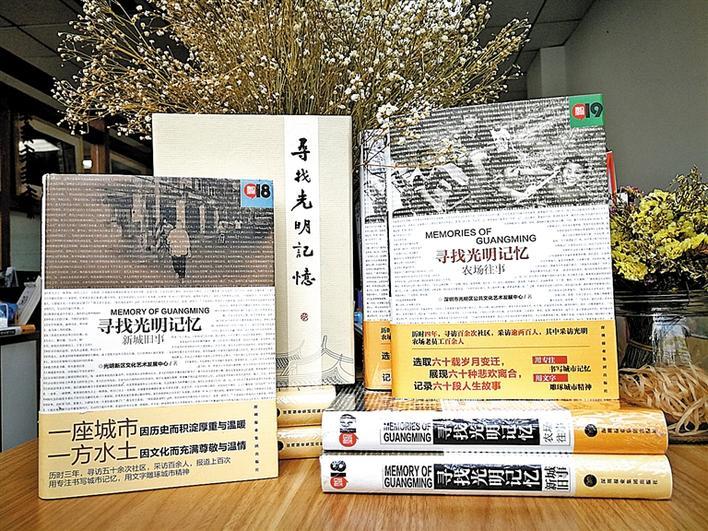 《寻找光明记忆》丛书被国家图书馆馆藏